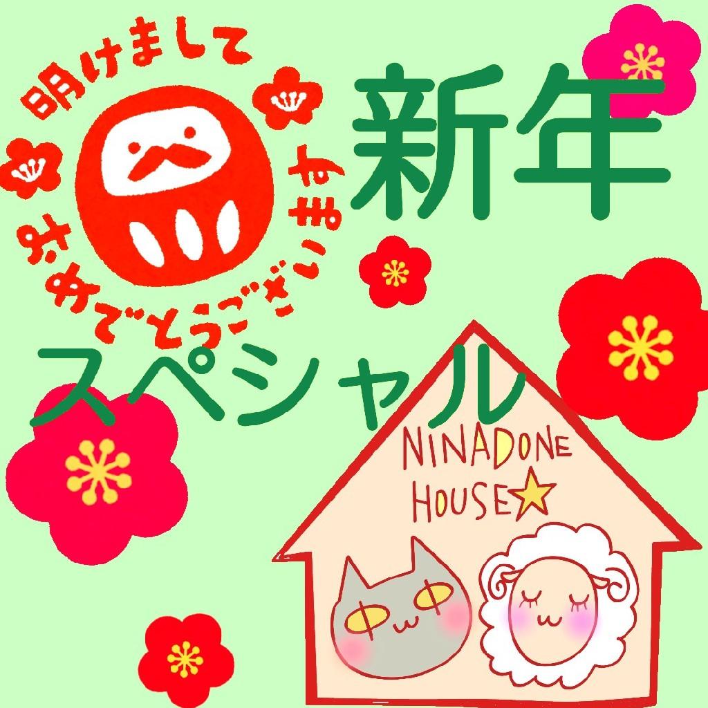 祝杯!新年スペシャル②オタクな恋愛相談!?