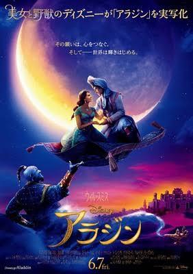 01 劇場版アラジンを見た感想