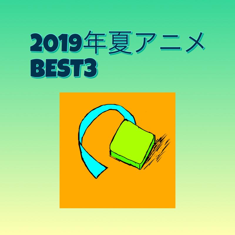 #2 「2019年夏アニメおすすめBEST3」