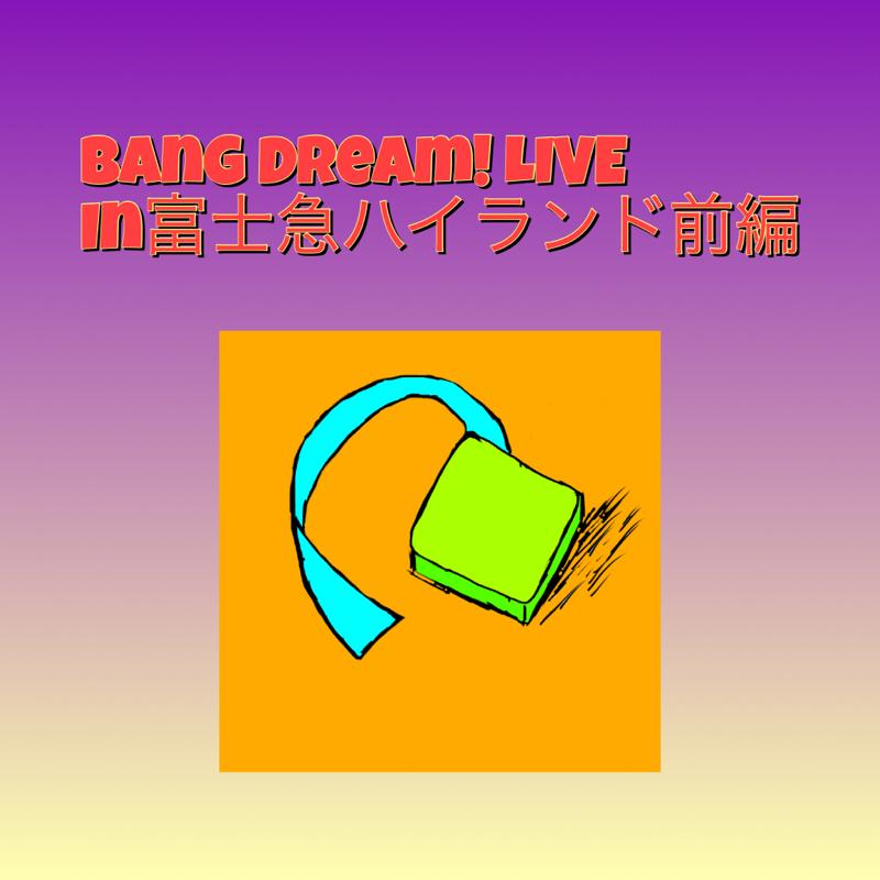 #5「Roselia 単独LIVE直前放送 in富士急ハイランド」