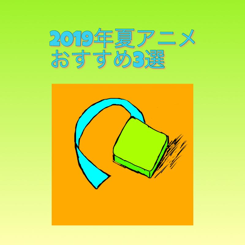 #8「2019年夏アニメおすすめ3選」