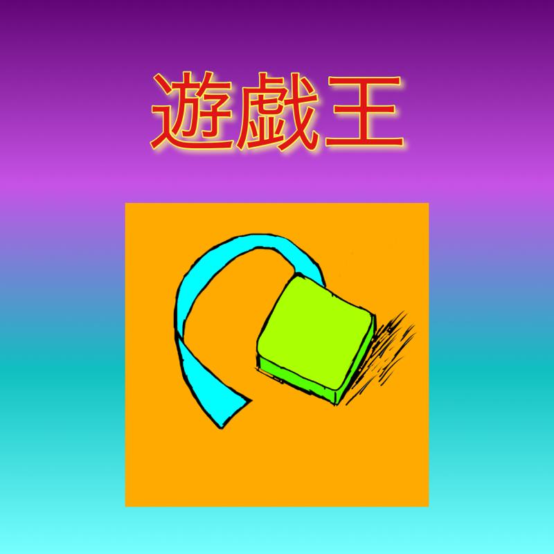 #12「遊戯王好きなカード紹介 前編」