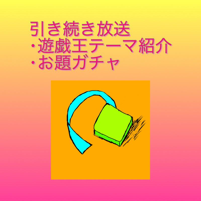 #13「引き続き放送」