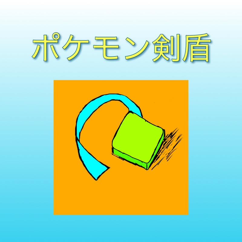 #15「ポケモン剣盾めっちゃ面白い件」