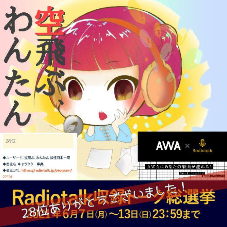 【番外編】選挙28位!AWA配信中!フォロワーさん○○○○人増えた!