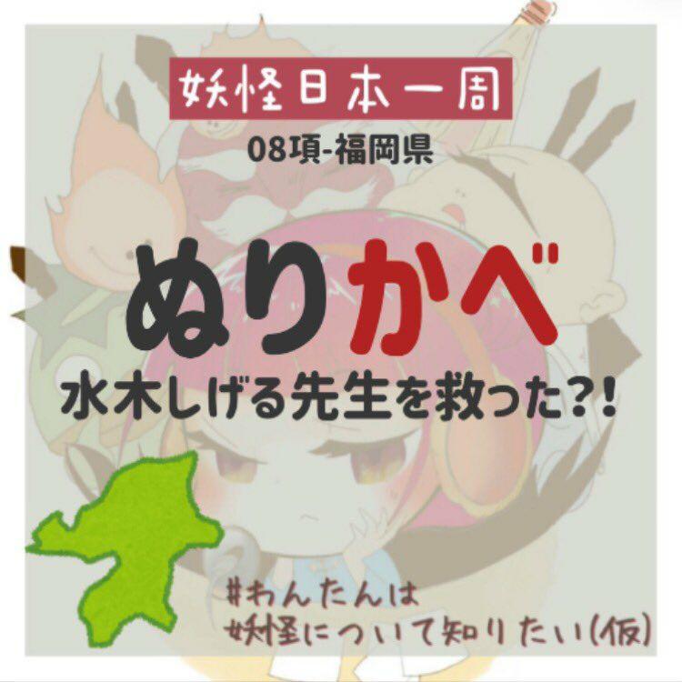 08項-福岡県:命を守るのだ!ぬりかべは壁?獅子?こんにゃく?