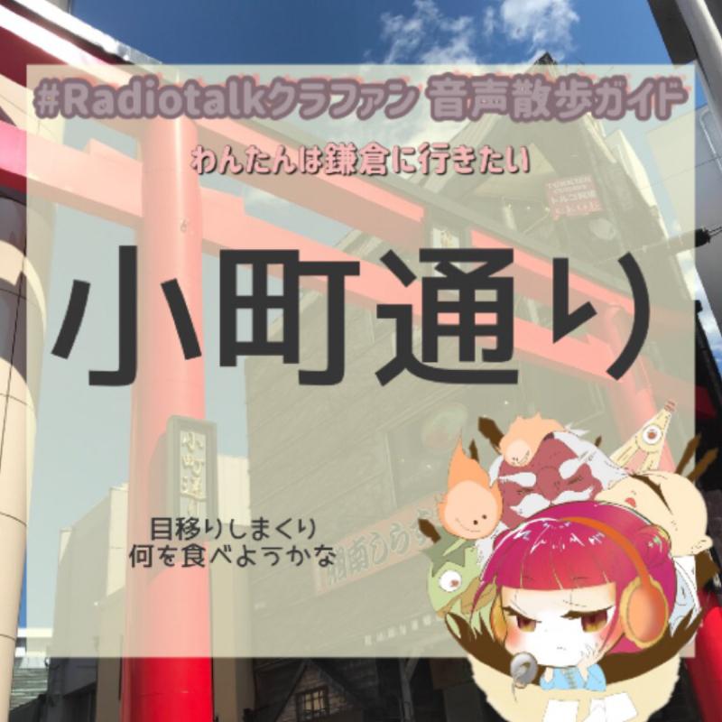 【#Radiotalkクラファン 】小町通り〜鶴岡八幡宮【音声散歩ガイド】