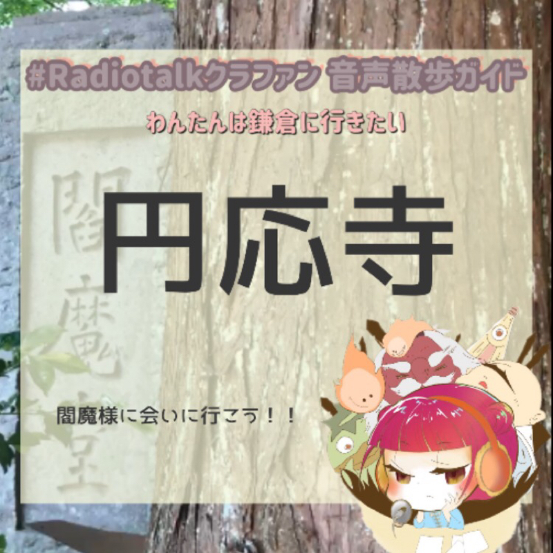 【#Radiotalkクラファン 】北鎌倉駅〜円応寺【音声散歩ガイド】