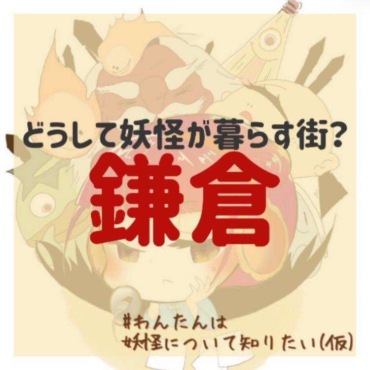 どうして鎌倉は妖怪スポットなの?天狗だらけの建長寺に行きたい!