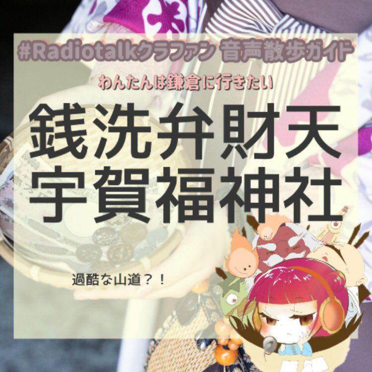 【#Radiotalkクラファン】鎌倉駅〜銭洗弁財天【音声散歩ガイド】