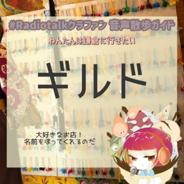 【#Radiotalkクラファン】由比ヶ浜駅〜ギルド【音声散歩ガイド】