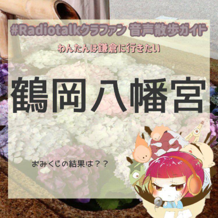【#Radiotalkクラファン】鶴岡八幡宮〜おみくじ【音声散歩ガイド】