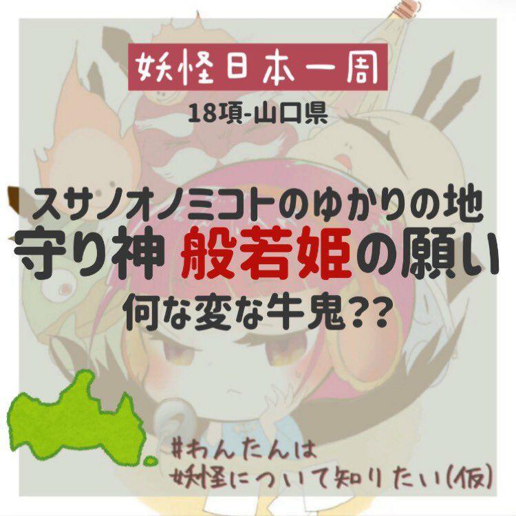 18項-山口県:本州最西端の地の守り神!般若姫の願いとは