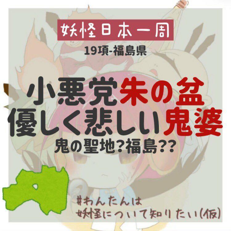 19項-福島県:朱の盆!安達ケ原の鬼婆!福島は鬼の聖地??