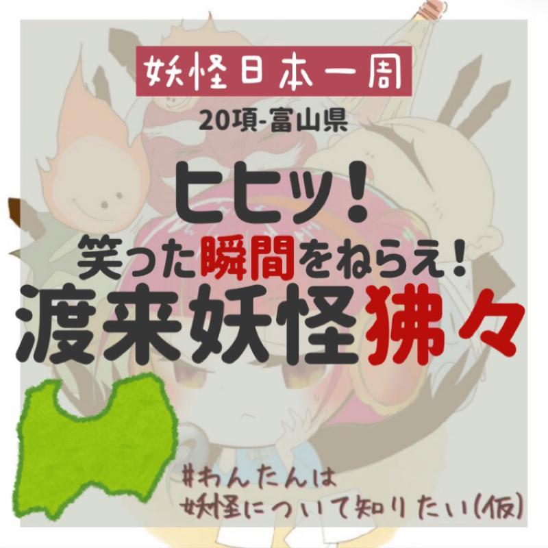 20項-富山県:ヒヒっと笑う恐怖の狒々は何者?