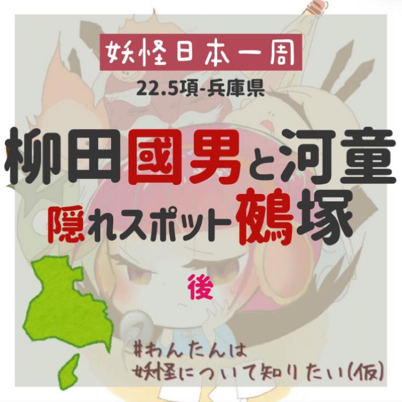 22.5項-兵庫県:柳田國男誕生の地!隠れスポット鵺が辿り着いた場所とは