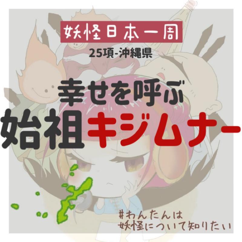 25項-沖縄県:ディズニーにも登場?!幸せを運ぶキジムナー!
