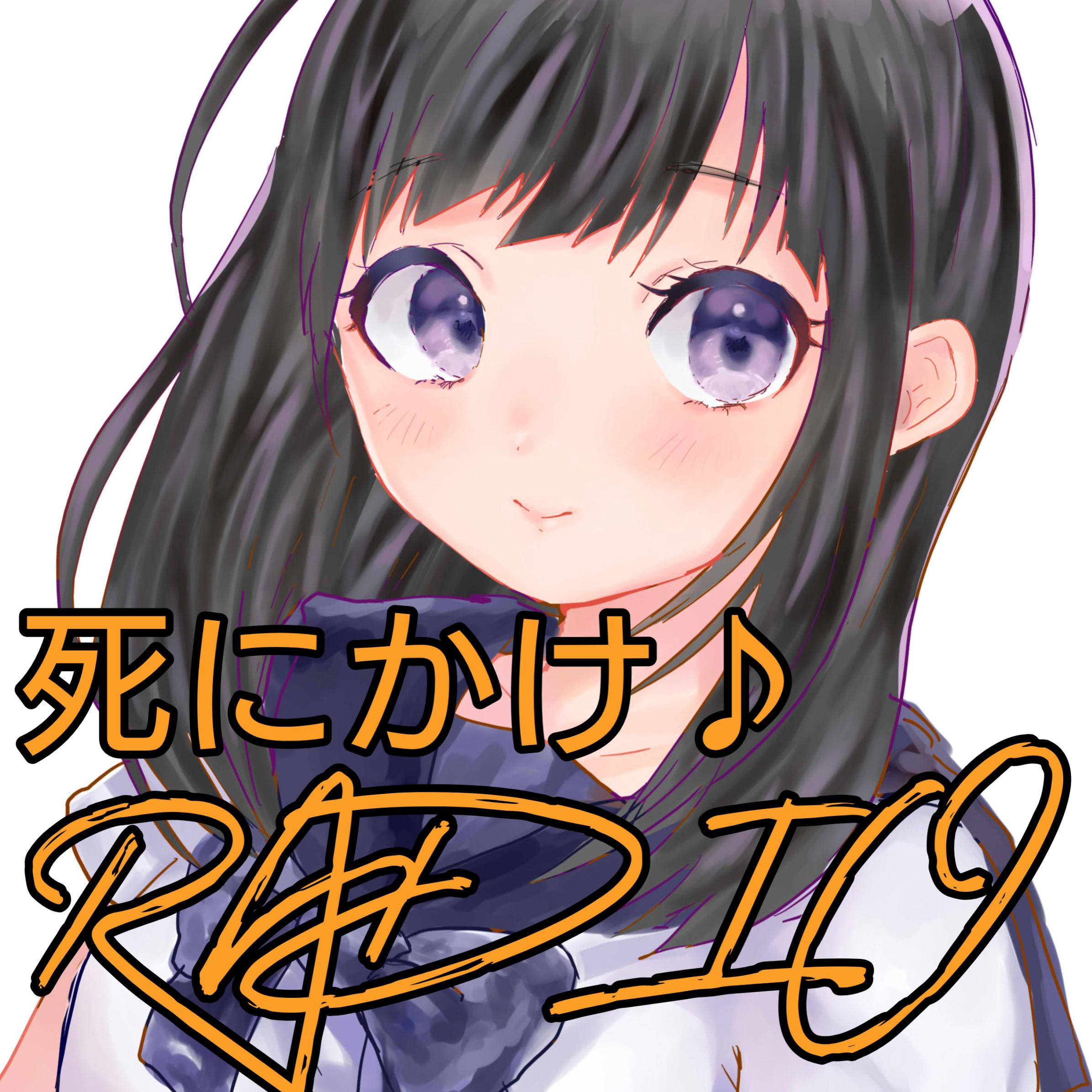 #028 血だらけスタイリストと女放送作家バトル
