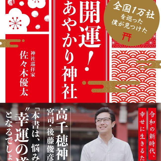 第328回 日本一小さな(?)神社