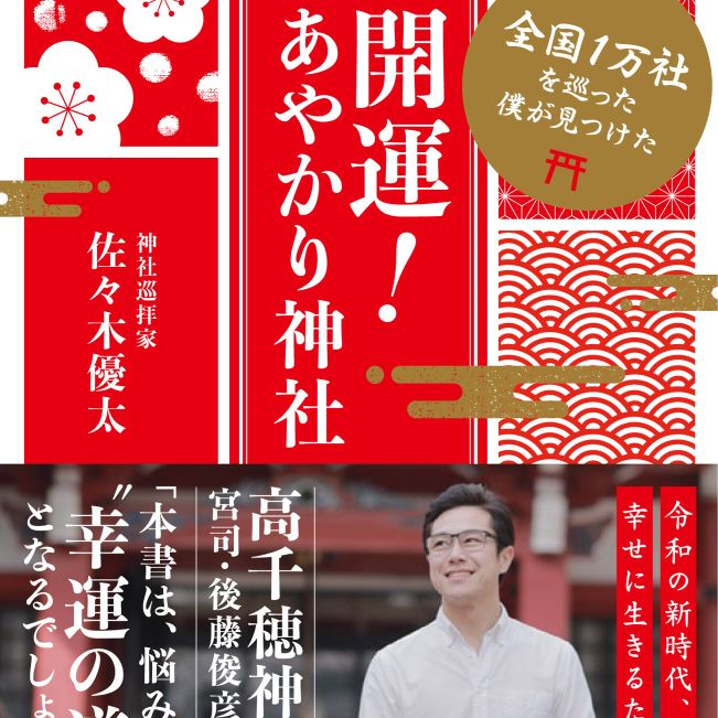 第335回 高知県にある前向きな氣持ちになれる神社