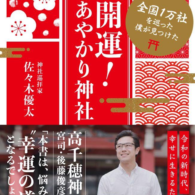第359回 大阪府で出会った神社と苗字の物語