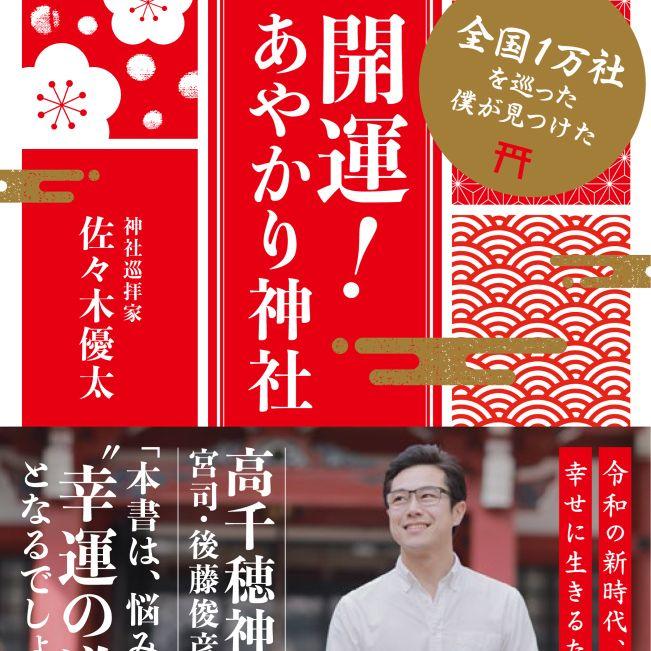 第367回 宮崎県にある人生を変える神社