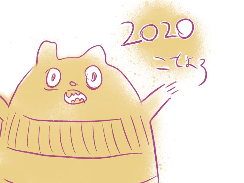今年もどうぞよろしくねからのマシュ返し