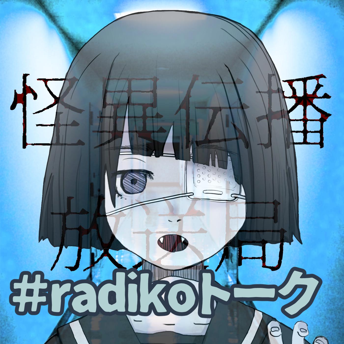 【宣伝】奇妙ならじこ【radikoCM】