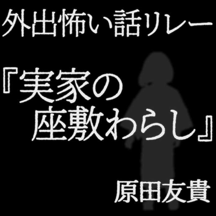 【怪談】実家の座敷わらし