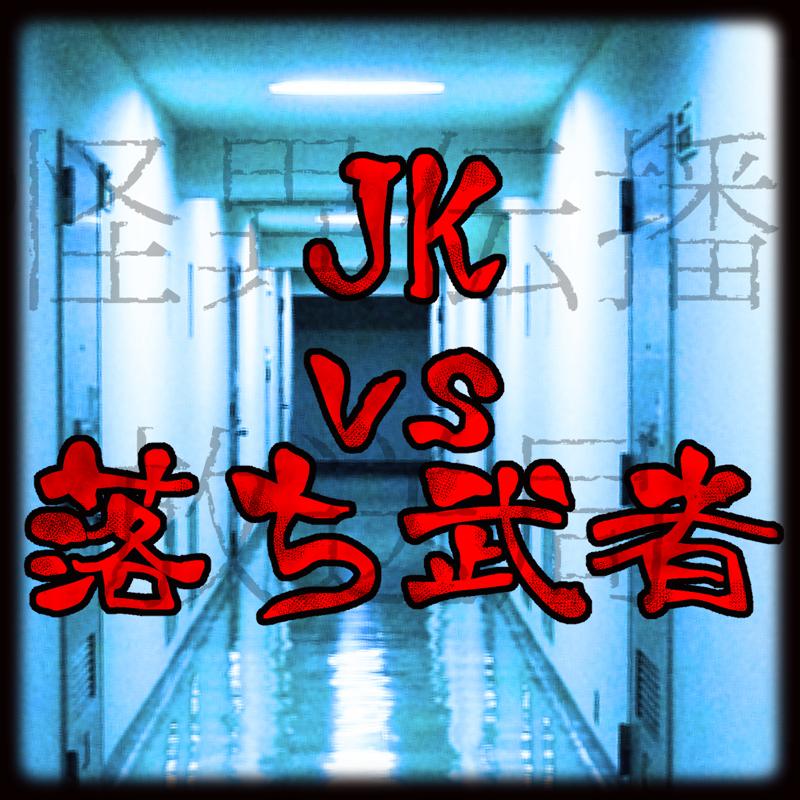 【怪談】JK vs 落ち武者