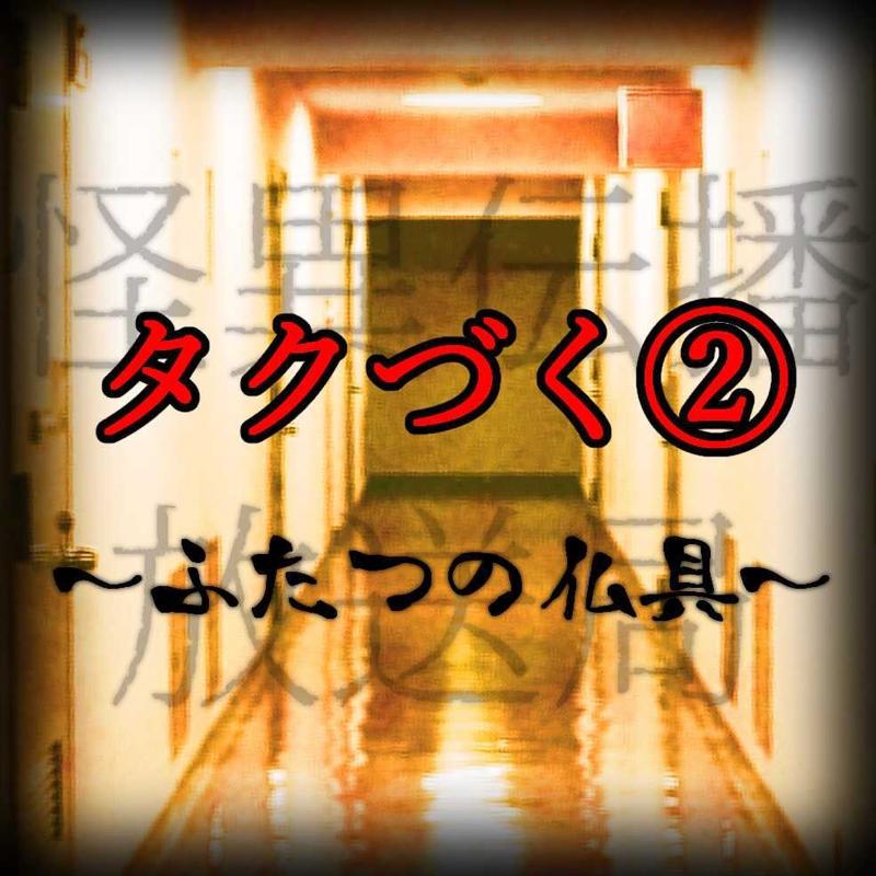 【怪談】タクづく② 〜ふたつの仏具〜