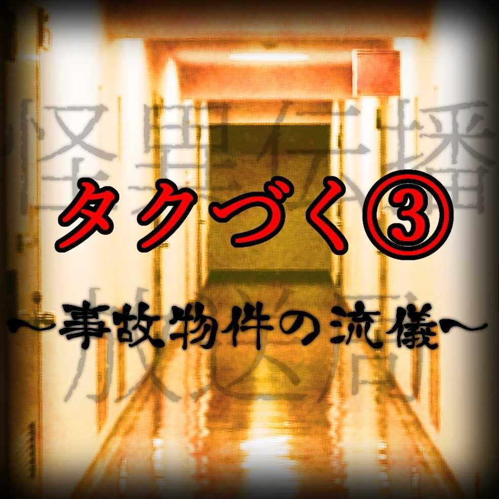 【怪談】タクづく③ 〜事故物件の流儀〜