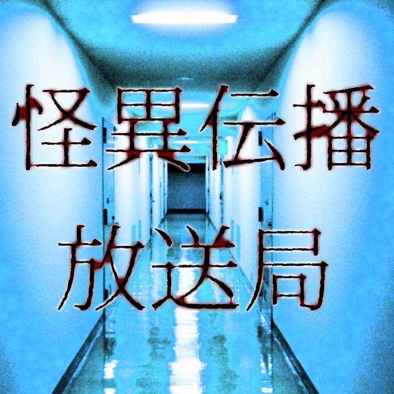 【怪談】童心