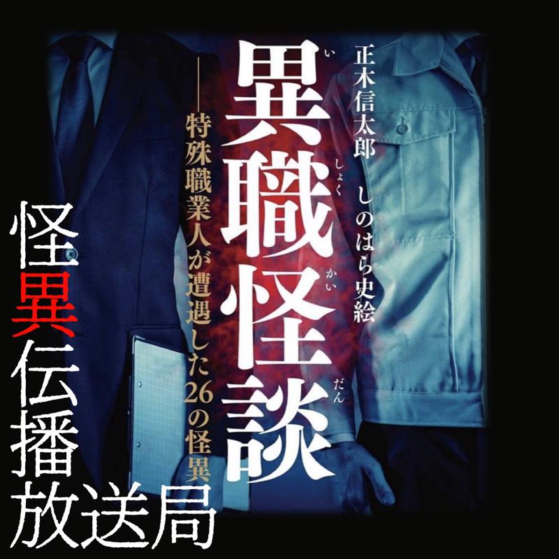 【異職怪談】湯灌師の怪異『隠れた怨み』