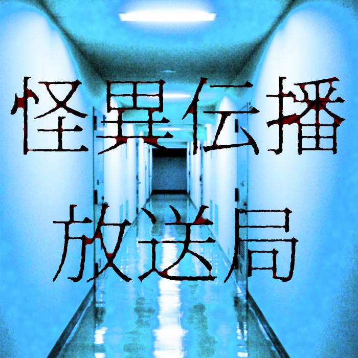 【怪談】ミツケタ
