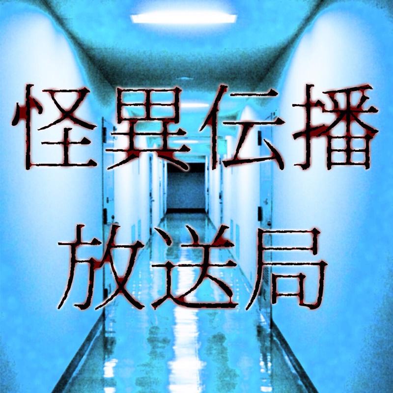 【怪談】祠の損害鑑定