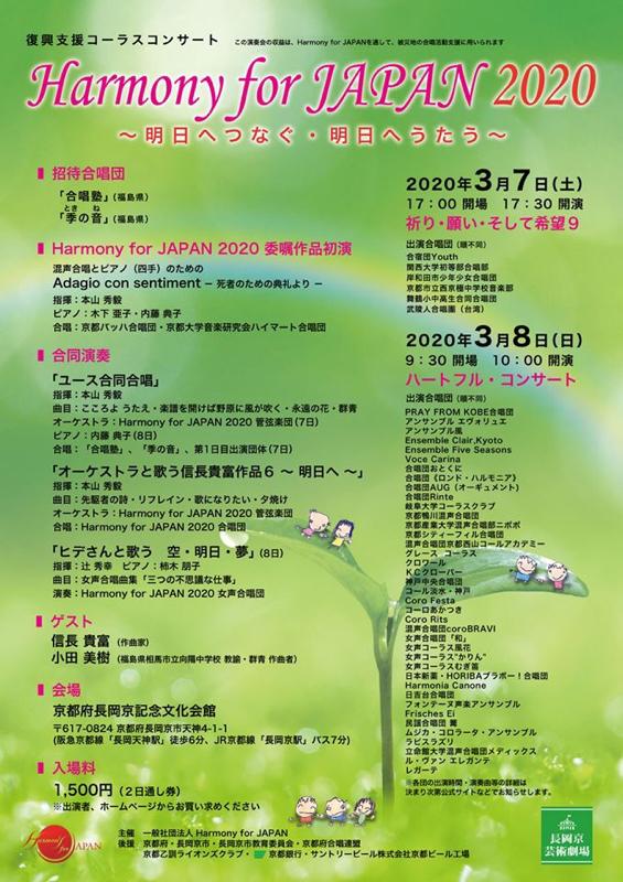Harmony forJapan2020
