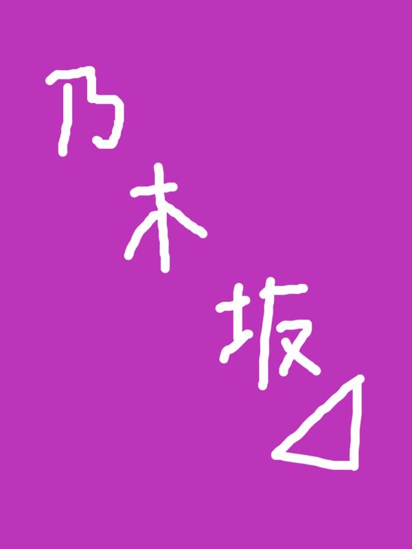 #1 乃木坂トーク きっかけ