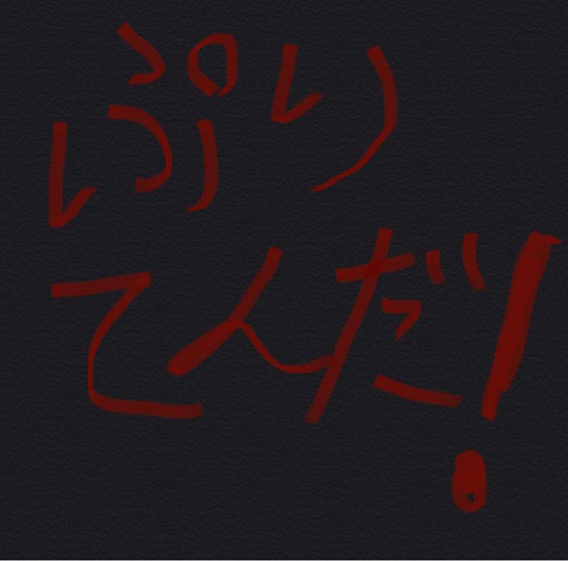 としおの恋2019 〜1年間のような2週間〜