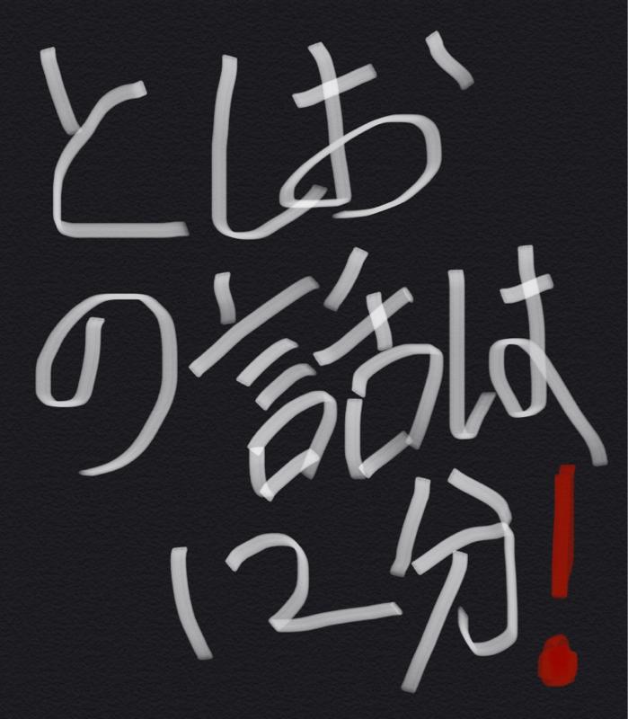 としお、財布落としおした話の後日談!2万はデカいよぉ〜…編