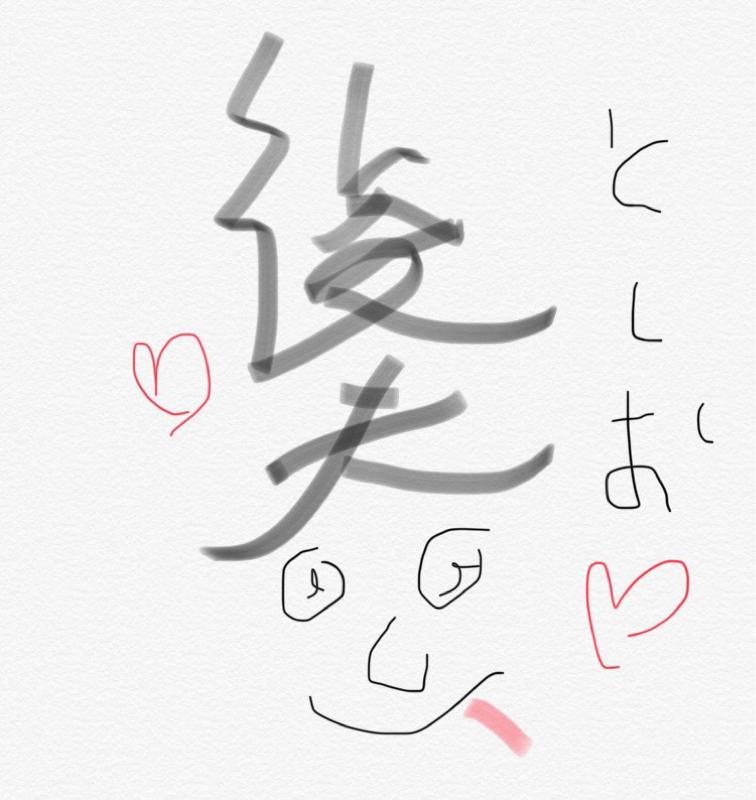 としお(21)の相談室!