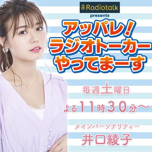 MBSラジオ「アッパレ!ラジオトーカーやってまーす」【7/2OA・後編】
