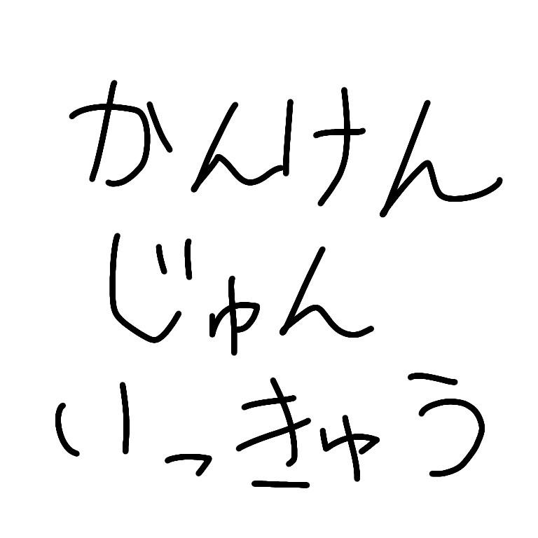 石田、漢検準一級への道 Part2