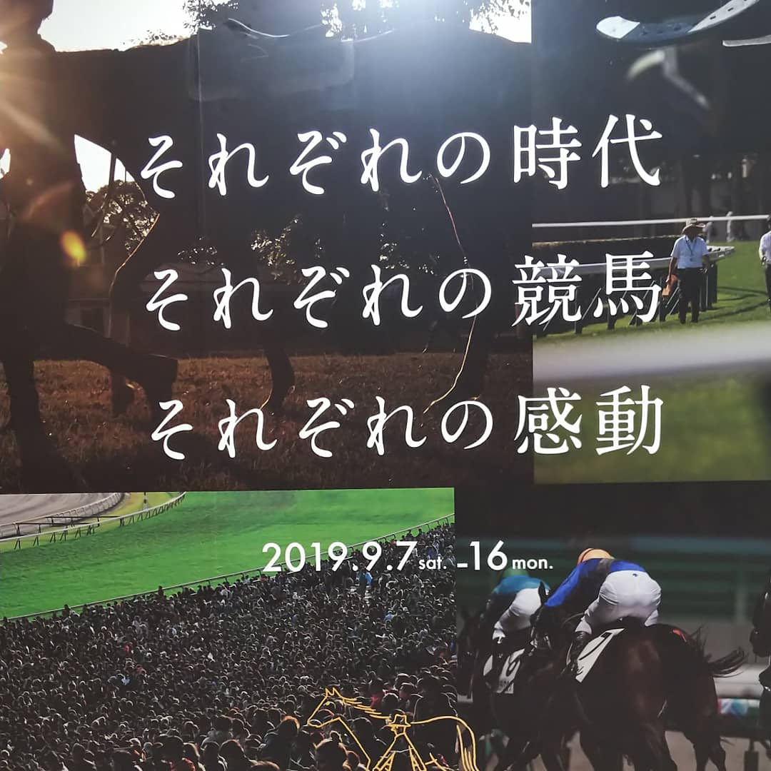 セントウルS回顧 2019年9月8日